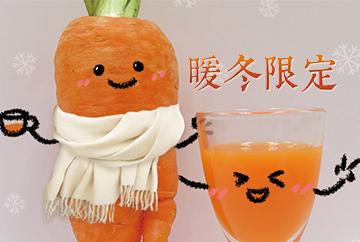 暖冬限定 現榨鮮果汁