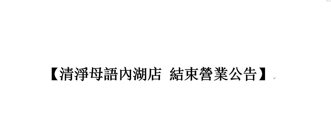 【清淨母語內湖店 結束營業公告】