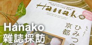 Hanako雜誌 No. 1154