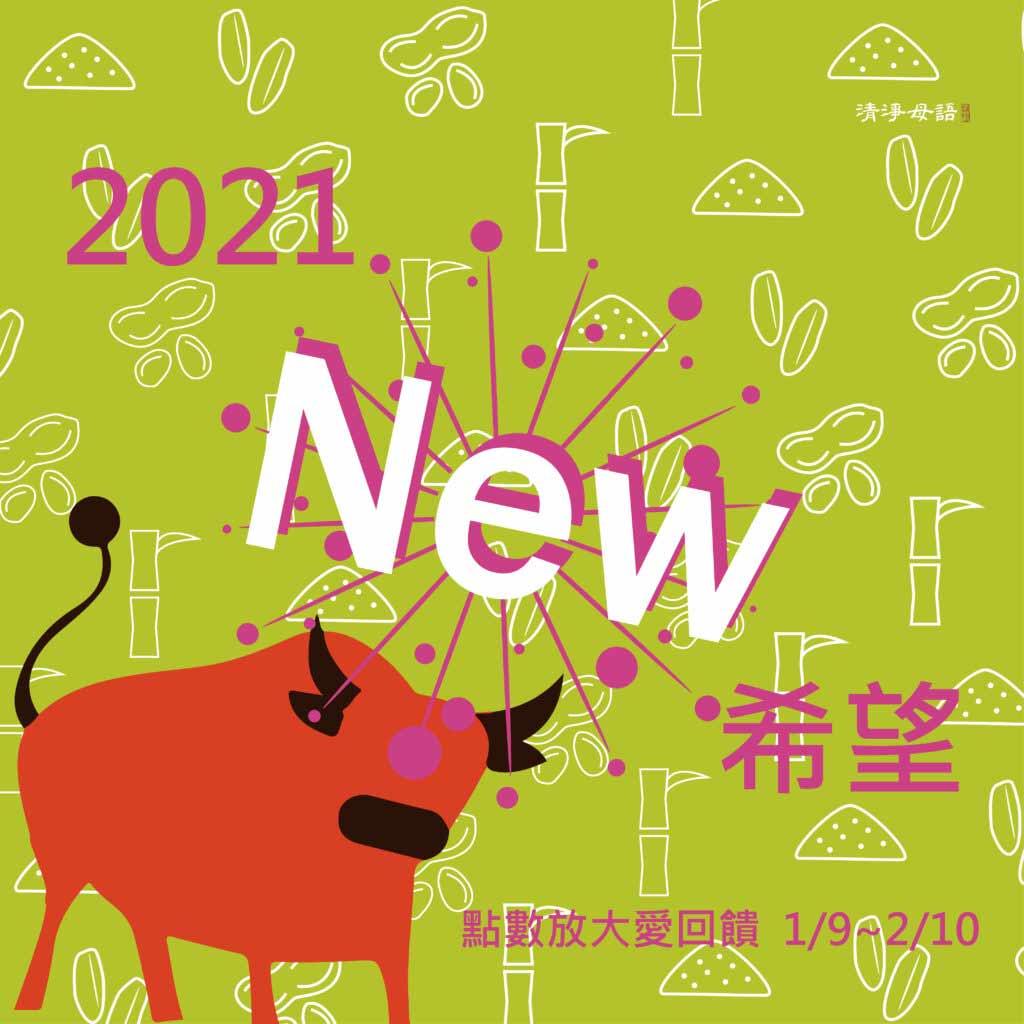 2021年春節促銷活動